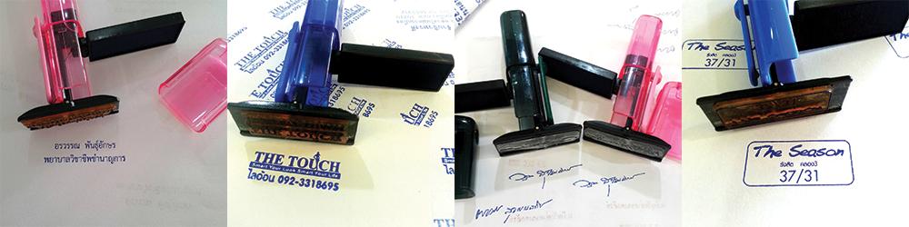 ตรายางด้ามปากกา, ตรายางพกพา, Handy Stamp, Pocket Stamp
